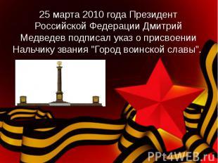 25 марта 2010 годаПрезидент Российской Федерации Дмитрий Медведев подписал указ