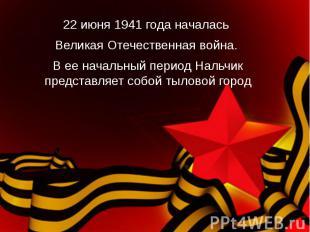 22 июня 1941 года началась Великая Отечественная война. В ее начальный период На
