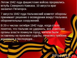 Летом 1942 года фашистские войска прорвались вглубь Северного Кавказа. 10 август