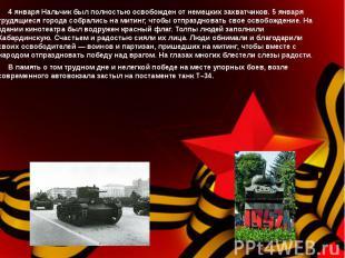 4 января Нальчик был полностью освобожден от немецких захватчиков. 5 января труд