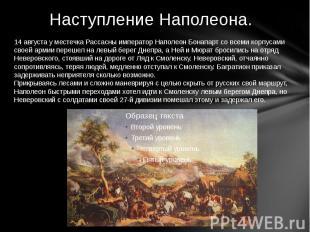 Наступление Наполеона. 14 августа у местечка Рассасны император Наполеон Бонапар