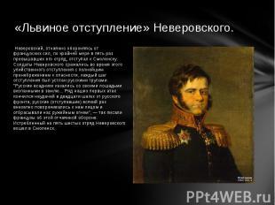 «Львиное отступление» Неверовского. Неверовский, отчаянно обороняясь от французс