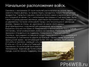 Смоленск с населением 15 тысяч жителей располагался на склоне левого (южного) бе
