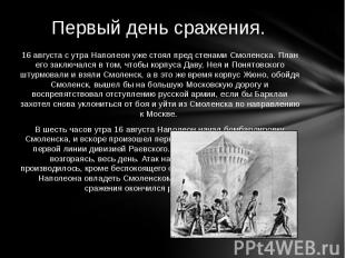 16 августа с утра Наполеон уже стоял пред стенами Смоленска. План его заключался