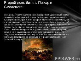 Второй день битвы. Пожар в Смоленске. Весь день 17 августа русские войска геройс