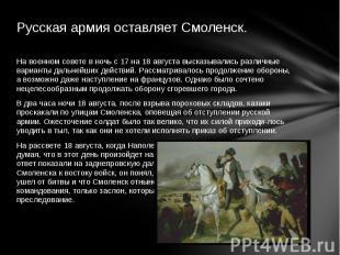 На военном совете в ночь с 17 на 18 августа высказывались различные варианты дал