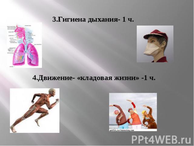 3.Гигиена дыхания- 1 ч. 4.Движение- «кладовая жизни» -1 ч.
