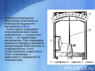 В электролитическом гигрометре пластинку из электроизоляционного материала (стек