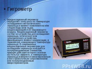 ГигрометрКонденсационный гигрометр определяет точку росы по температуре охлаждае