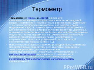 Термометр(оттермо... и... метр),прибор для измерениятемпературыпосредством