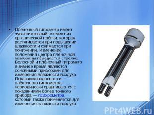 Плёночный гигрометр имеет чувствительный элемент из органической плёнки, которая