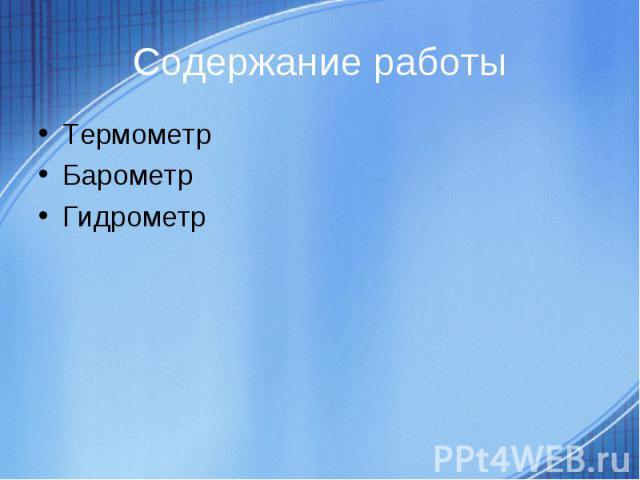 Содержание работы ТермометрБарометрГидрометр