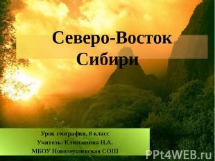 Северо - Восток Сибири Урок географии, 8 класс Учитель: Климашина Н.А. МБОУ Ново