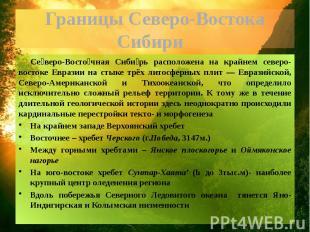 Границы Северо-Востока Сибири Северо-Восточная Сибирь расположена на крайнем сев