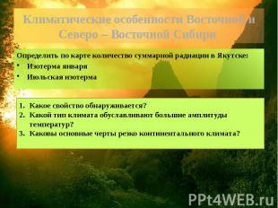 Климатические особенности Восточной и Северо – Восточной Сибири Определить по ка