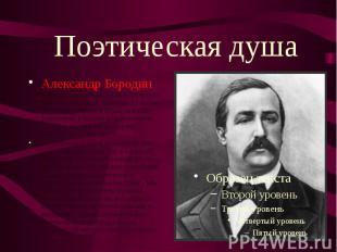 Поэтическая душа Александр Бородин родился 12 ноября 1833 года в Петербурге. Муз