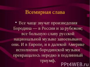 Все чаще звучат произведения Бородина — в России и за рубежом; все большую славу