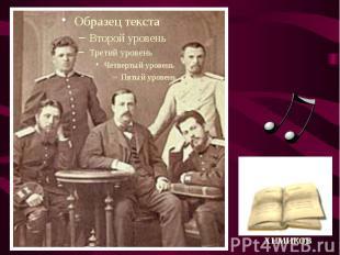 Содружество ученых-химиков