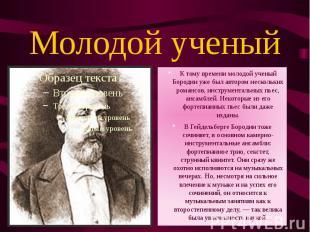 Молодой ученый К тому времени молодой ученый Бородин уже был автором нескольких