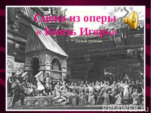Сцена из оперы « Князь Игорь»