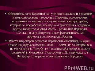 Обстоятельность Бородина как ученого сказалась и в подходе к композиторскому тво