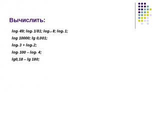 log7 49; log3 1/81; log1/2 8; log4 1;log 10000; lg 0,001;log6 3 + log6 2;log5 10
