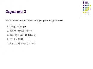 Задание 3 Укажите способ, которым следует решать уравнение. 2√lg x + 5= lg xlog3