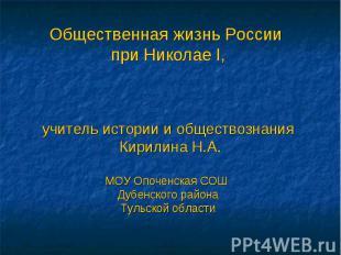 Общественная жизнь России при Николае I,учитель истории и обществознания Кирилин