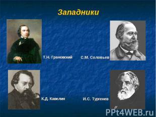 Западники Т.Н. Грановский С.М. Соловьев К.Д. Кавелин И.С. Тургенев