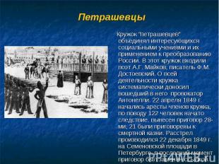 """Кружок """"петрашевцев"""" объединял интересующихся социальными учениями и их применен"""
