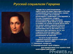 Лидерство в революционном переустройстве мира переходит к России, сохранившей мн