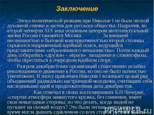 Эпоха политической реакции при Николае I не была эпохой духовной спячки и застоя