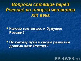 Вопросы стоящие перед Россией во второй четверти XIX века Каково настоящее и буд