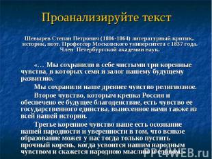 Шевырев Степан Петрович (1806-1864) литературный критик, историк, поэт. Профессо