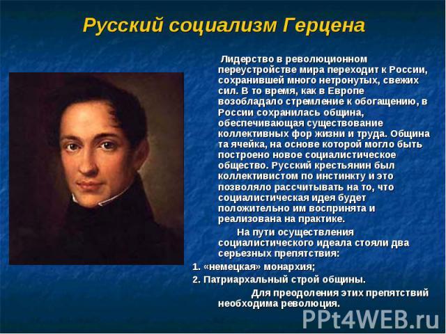 Лидерство в революционном переустройстве мира переходит к России, сохранившей много нетронутых, свежих сил. В то время, как в Европе возобладало стремление к обогащению, в России сохранилась община, обеспечивающая существование коллективных фор жизн…