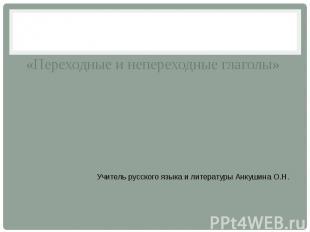 «Переходные и непереходные глаголы» Учитель русского языка и литературы Анкушина