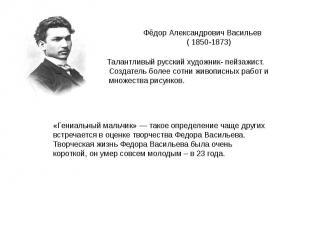 Фёдор Александрович Васильев ( 1850-1873) Талантливый русский художник- пейзажис