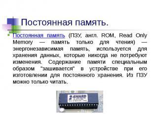 Постоянная память (ПЗУ, англ. ROM, Read Only Memory — память только для чтения)