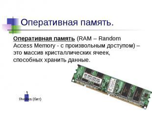 Оперативная память. Оперативная память (RAM – Random Access Memory - с произволь