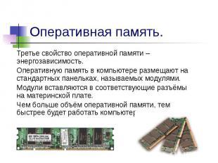 Оперативная память. Третье свойство оперативной памяти – энергозависимость.Опера