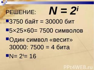 3750 байт = 30000 бит5×25×60= 7500 символовОдин символ «весит» 30000: 7500 = 4 б
