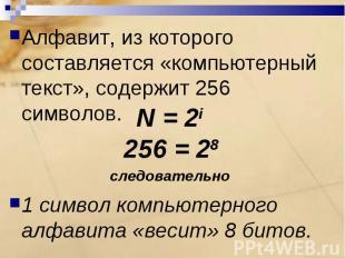 Алфавит, из которого составляется «компьютерный текст», содержит 256 символов.1