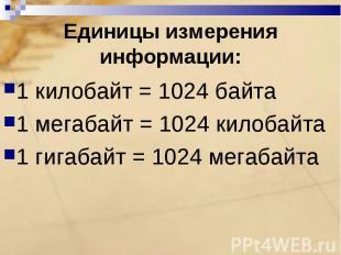 Единицы измерения информации: 1 килобайт = 1024 байта1 мегабайт = 1024 килобайта