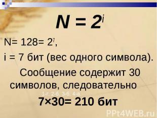 N = 2iN= 128= 27,i = 7 бит (вес одного символа).Сообщение содержит 30 символов,