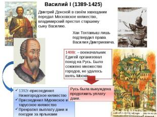 Василий I (1389-1425) Дмитрий Донской в своём завещании передал Московское княже