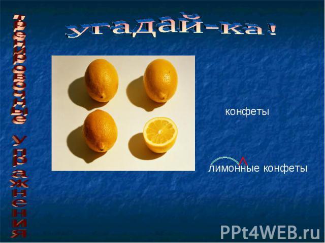 угадай-ка! конфеты лимонные конфеты