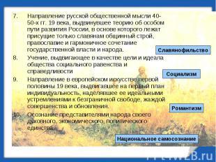 Направление русской общественной мысли 40-50-х гг. 19 века, выдвинувшее теорию о