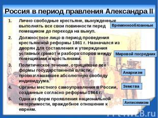 Россия в период правления Александра II Лично свободные крестьяне, вынужденные в