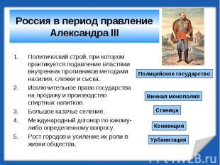 Россия в период правление Александра III Политический строй, при котором практик