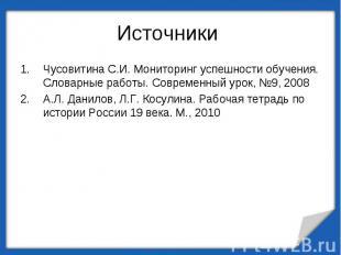 Источники Чусовитина С.И. Мониторинг успешности обучения. Словарные работы. Совр